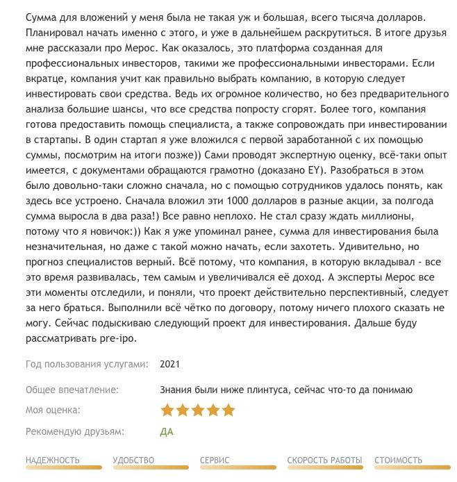 MerosTM (Meros TM) - обзор и отзывы о компании