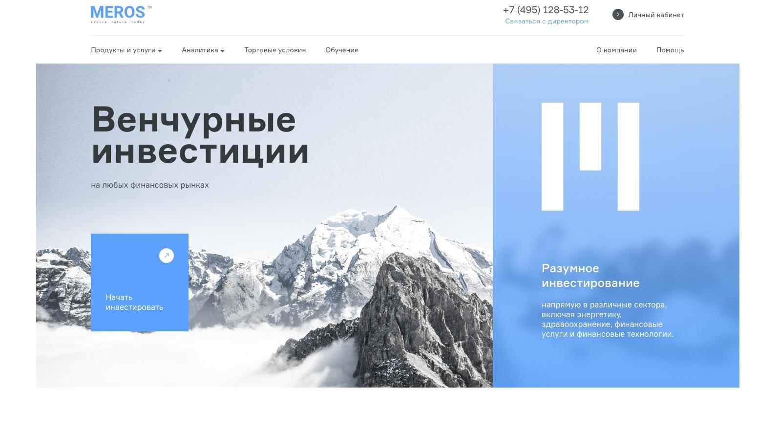 Meros TM официальный сайт